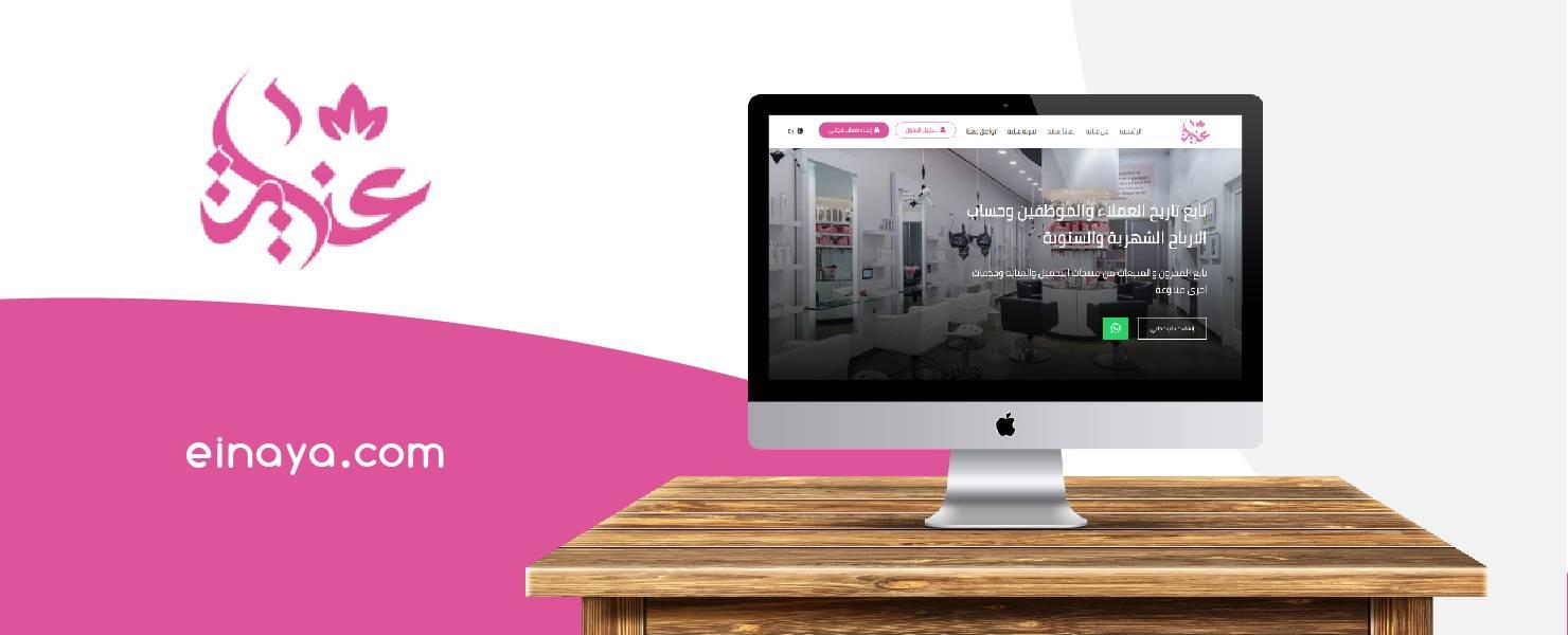 Einaya Beauty care platform