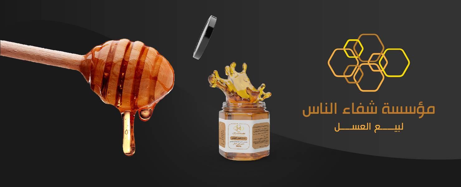 Logo For Shifa Alnas