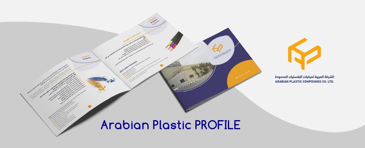 تصميم بروفيل الشركة العربية لمركبات البلاستيك